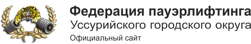 Федерация пауэрлифтинга Уссурийского городского округа